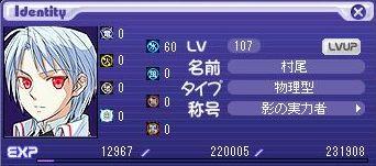 魔ランジエLv107