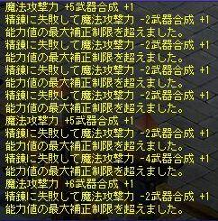 京劇仮面・スティレット強化②