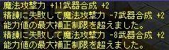 京劇仮面・スティレット強化④