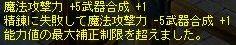 京劇仮面・スティレット強化2回目②