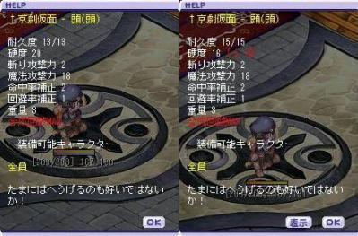 I18京劇仮面