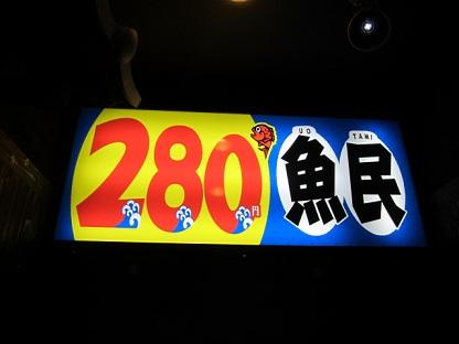 0225-uotami1.jpg