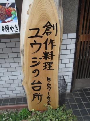 0304-shuku2.jpg