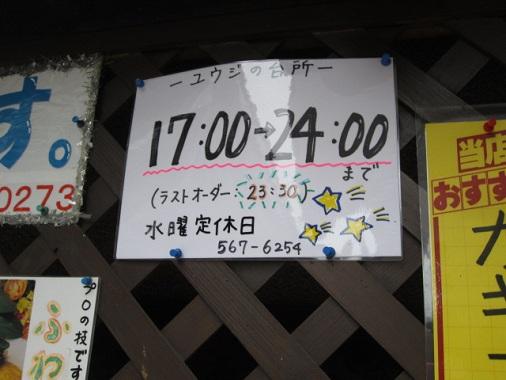 0304-shuku3.jpg