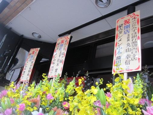 nakamoto-kama10.jpg