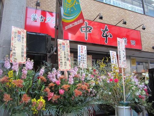 nakamoto-kama11.jpg