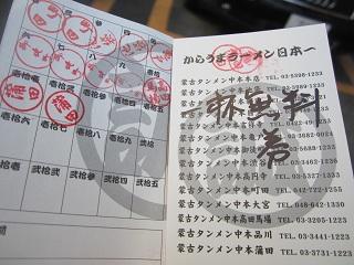 nakamoto-kama44.jpg