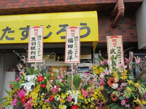 tasujiro2.jpg