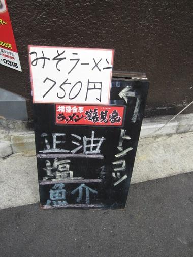 tsurumiya2.jpg