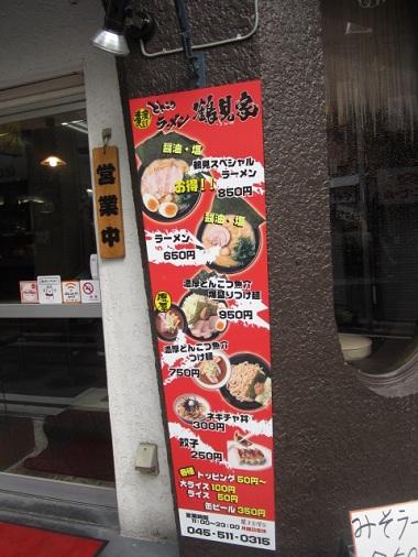 tsurumiya3.jpg