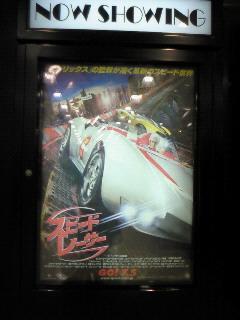 スピードレーサー5