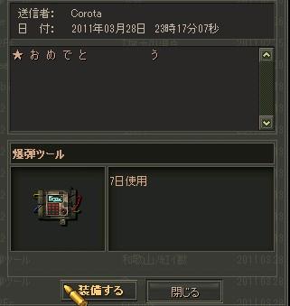 2011y03m30d_175907469.jpg
