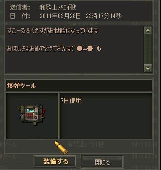 2011y03m30d_175910120.jpg
