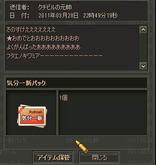 2011y03m30d_175919520.jpg