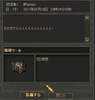 2011y03m30d_175922737.jpg