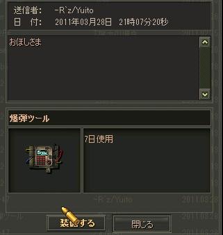 2011y03m30d_175934152.jpg