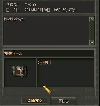 2011y03m30d_175948218.jpg