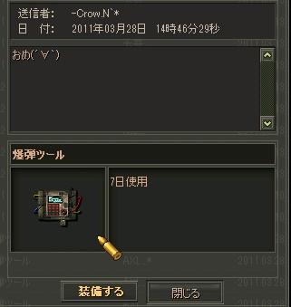 2011y03m30d_175950820.jpg