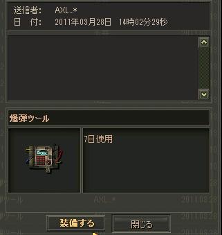 2011y03m30d_175959801.jpg