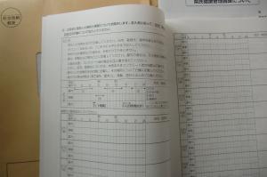 県民健康管理調査02