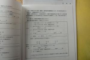 県民健康管理調査03