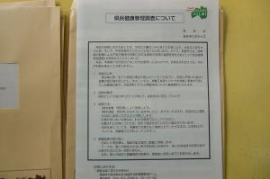 県民健康管理調査06
