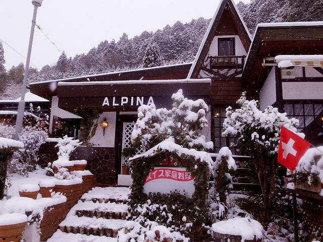 スイスアルピナ