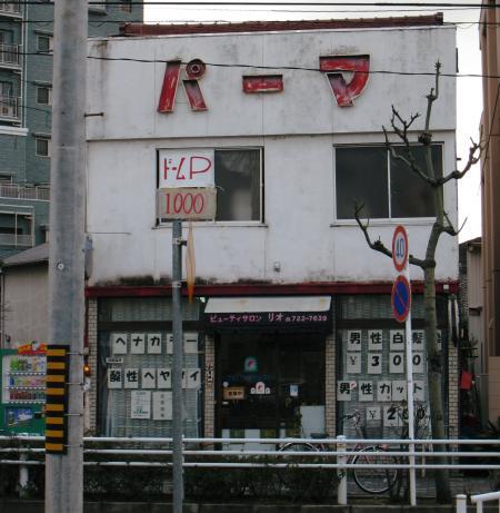 矢田パーマ屋