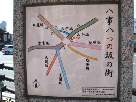 八事の八坂マップ