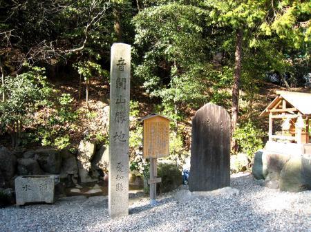 八事神社内の碑