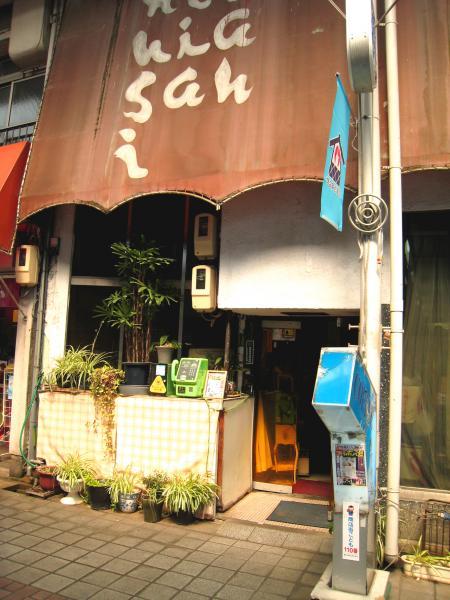 西アサヒ(喫茶店)