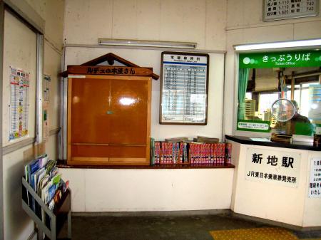 新地駅のマンガ