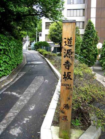 道源寺坂と看板