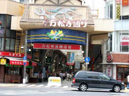 万松寺通り入り口
