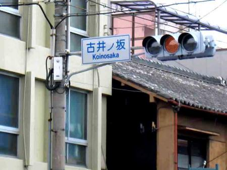 古井ノ坂信号看板