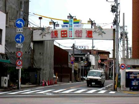 飯田街道のアーケード看板