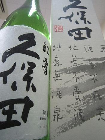 IMG_1905久保田 紅寿 表