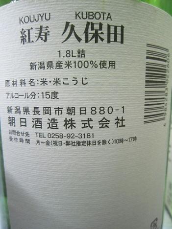 IMG_1906久保田 紅寿 裏