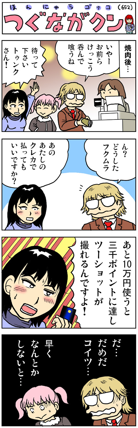 fc2-2012_0128-01.jpg