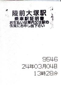 fc2-2012_0306-16.jpg