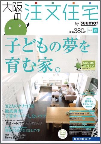 大阪の注文住宅『子どもの夢を育む家。』