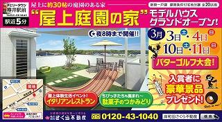 屋上リビング広告