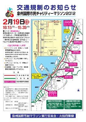 泉州国際マラソンの交通規制地図