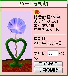 元祖信じられない植物081114