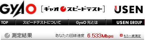 Gyao2