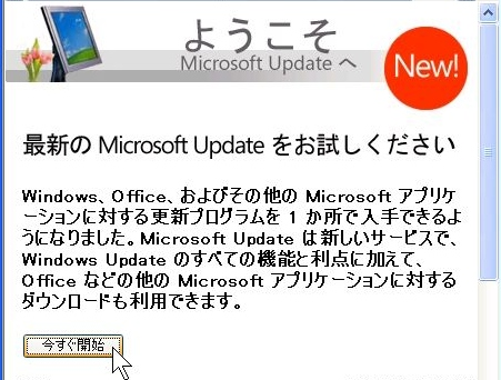 MicrosoftUpdate0