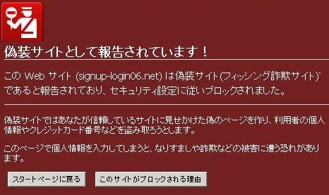 Phishing_Firefox