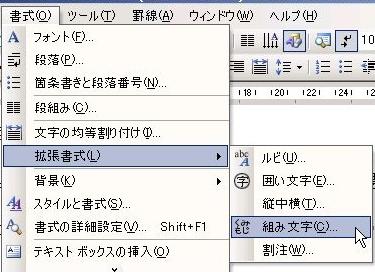 2003組み文字0