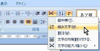 2007組み文字0