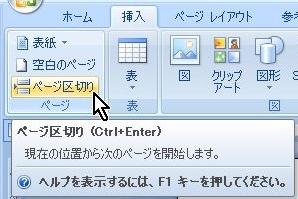 20090320WORD2007挿入ページ区切り
